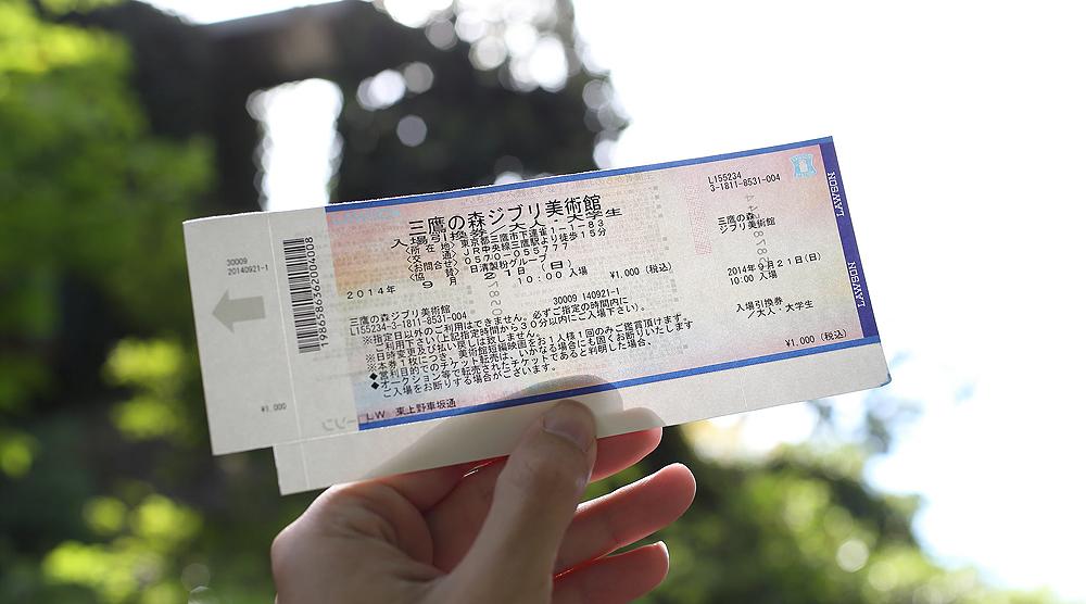 Купить билет в музей Гибли