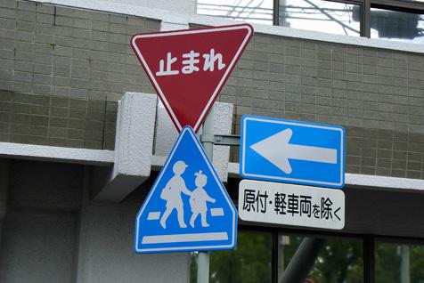 Дорожный знак «STOP» в Японии