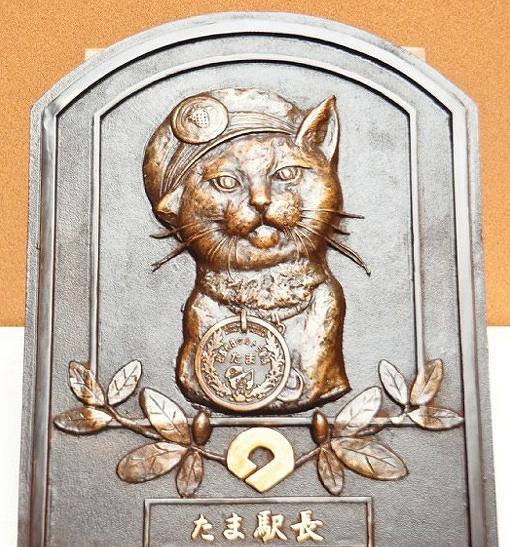 Памятный знак кошке Тама