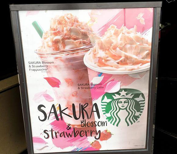 Плакат с рекламой нового десерта