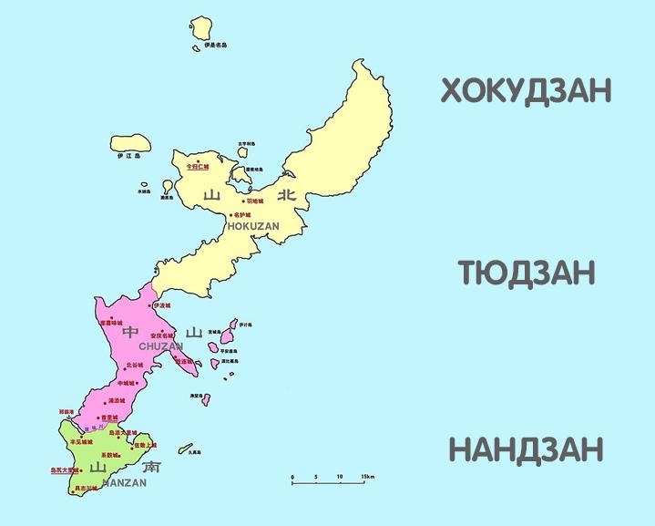 Карта Окинавы периода Сандзан