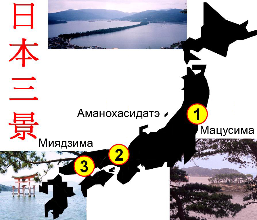 Нихон санкэй — Три красивейших пейзажа Японии