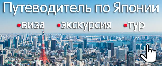 Туризм в Японию, визы, экскурсии, туры, гиды