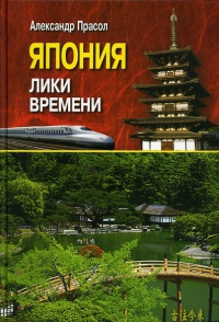 Александр Прасол «Япония: лики времени»