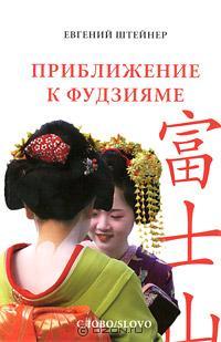 Евгений Штейнер «Приближение к Фудзияме»