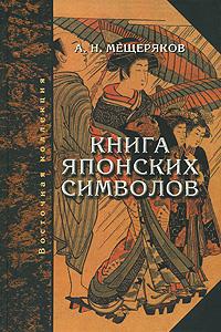 Александр Мещеряков «Книга японских символов» и «Книга японских обыкновений»