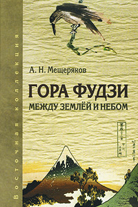 Александр Мещеряков «Гора Фудзи: между небом и землей»