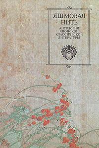 «Яшмовая нить» (Антология японской классической литературы)