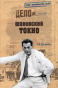 Шпионский Токио. Топография Восточной столицы в истории советской разведки, Александр Куланов