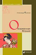 Обнаженная Япония, Александр Куланов