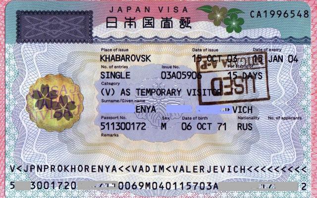 так выглядит японская виза